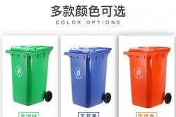 【20-240L】塑料垃圾桶